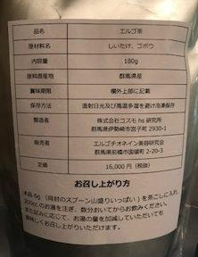 エルゴ茶商品概要