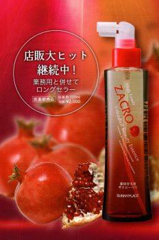薬用ザクローペリ(医薬部外品)POP