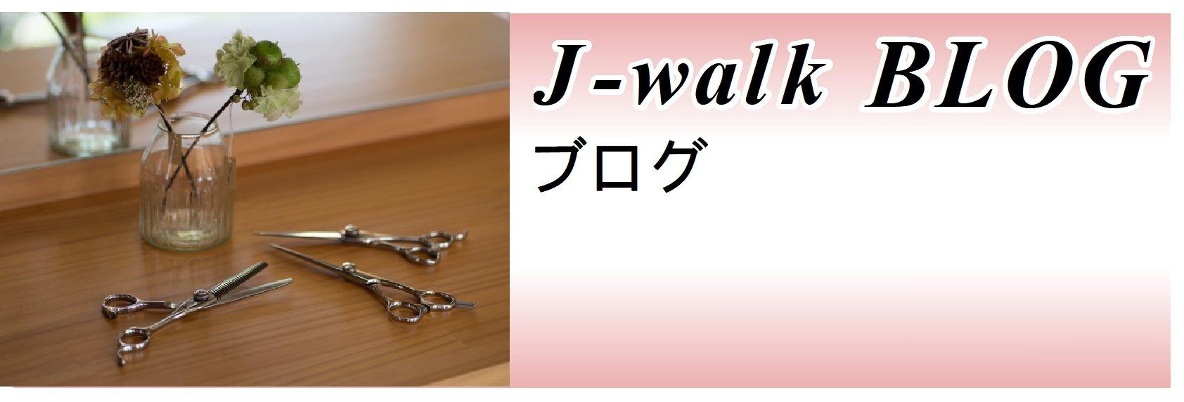 美容室J-walkのブログ