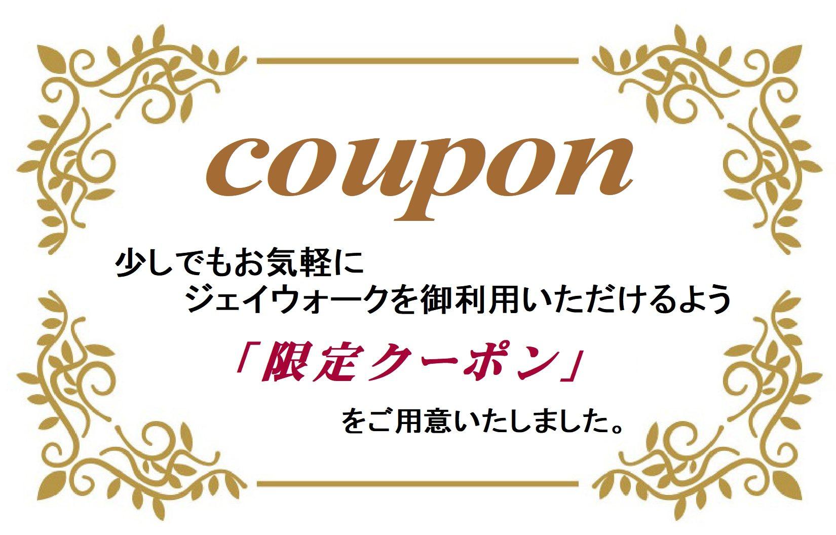 世田谷区梅丘美容室J-walk「ジェイウォーク」クーポン
