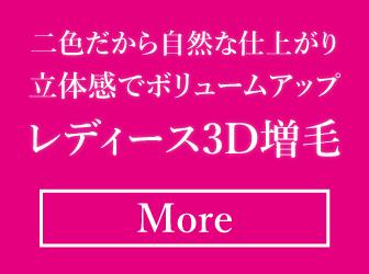 3D増毛バナー