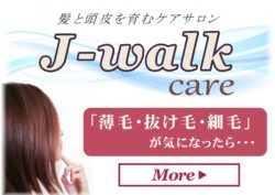 jwalk-careサイト
