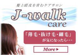 jwalk-careサイト