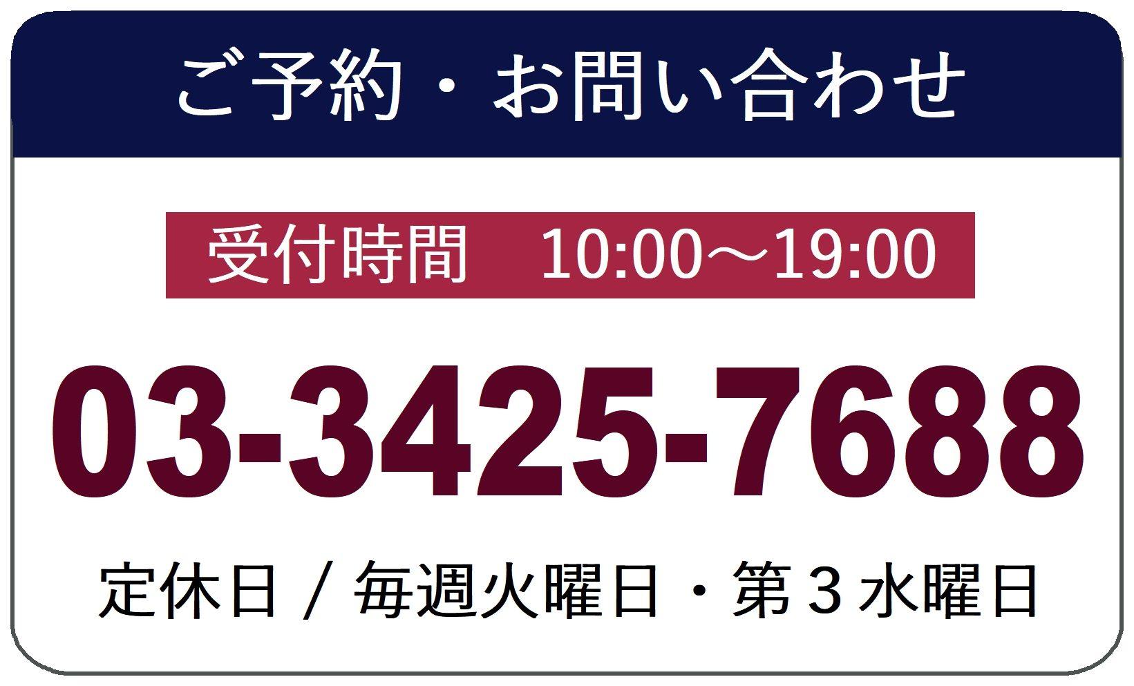 美容室J-walk電話番号