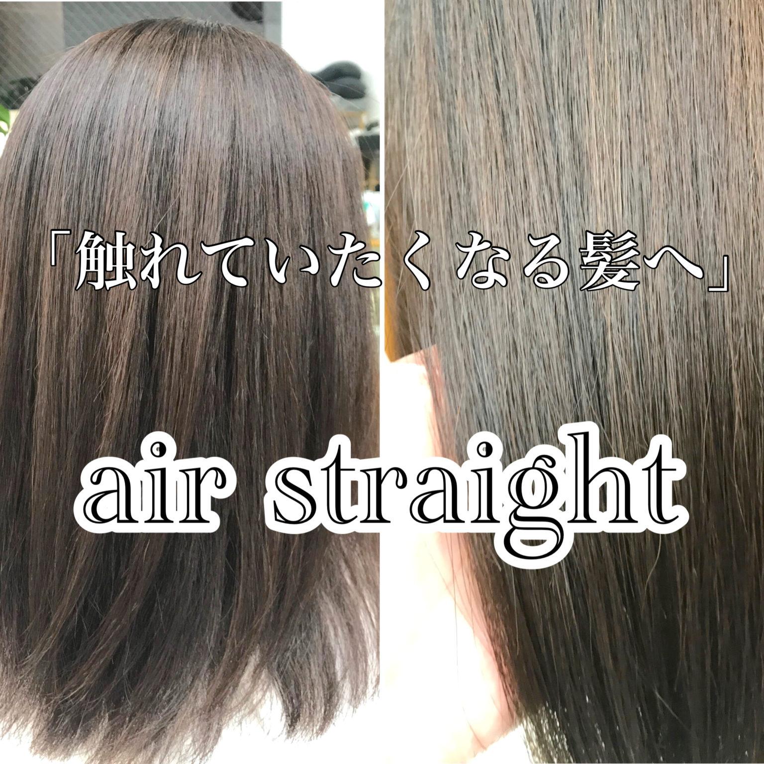 髪質改善ストレート「エアーストレート」施術例
