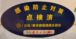 新型コロナ感染防止対策点検済証