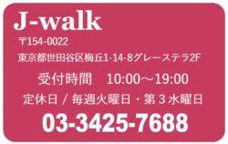J-walkの店舗情報